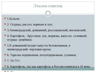 Эталон ответов 1.Бульон; 2. Огурцы, рассол, коренья и лук; 3.Ленинградский, д