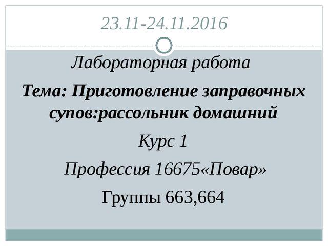 23.11-24.11.2016 Лабораторная работа Тема: Приготовление заправочных супов:ра...