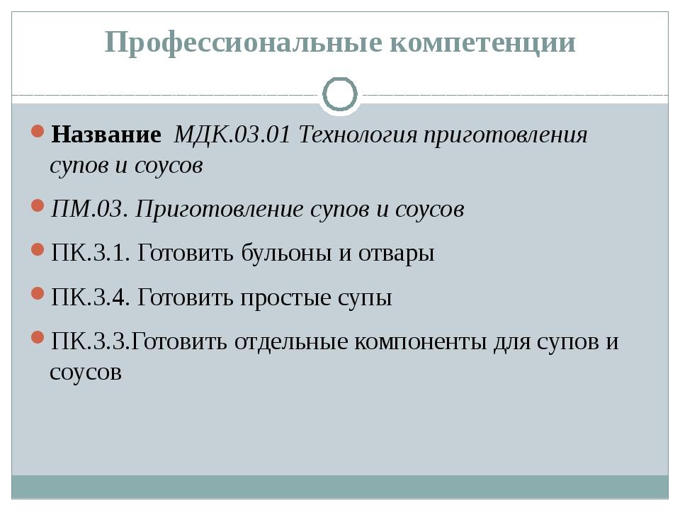 Профессиональные компетенции Название МДК.03.01 Технология приготовления супо...
