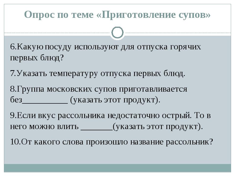 Опрос по теме «Приготовление супов» 6.Какую посуду используют для отпуска гор...