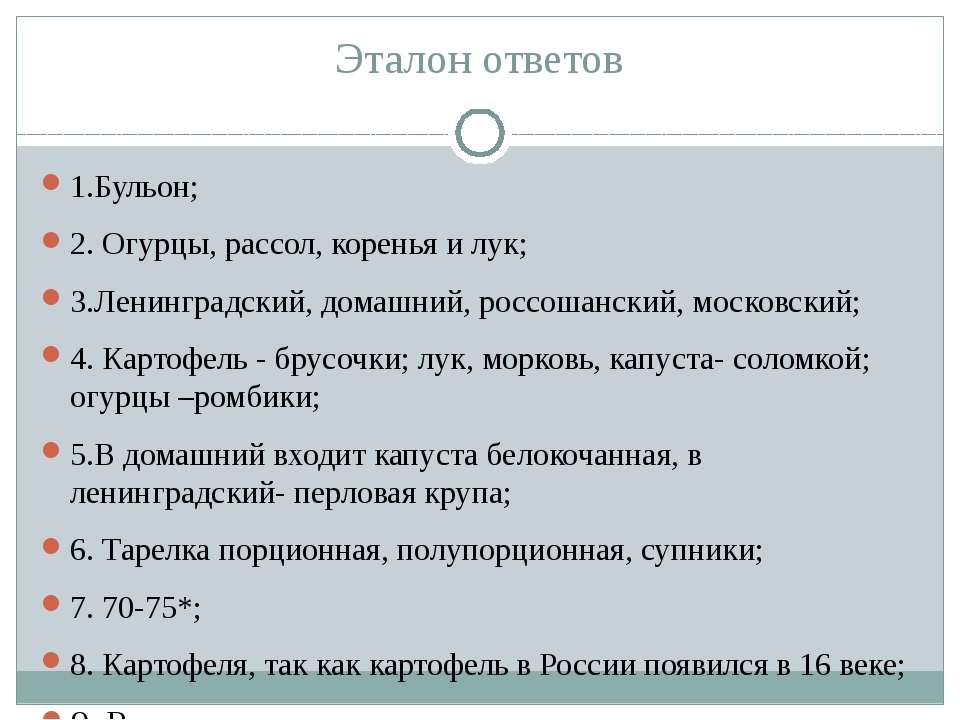 Эталон ответов 1.Бульон; 2. Огурцы, рассол, коренья и лук; 3.Ленинградский, д...