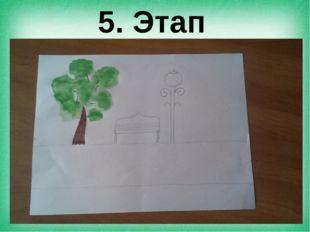 5. Этап