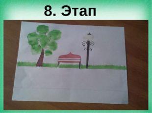 8. Этап