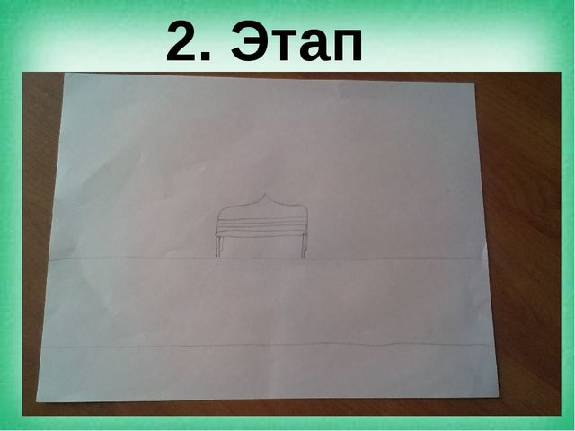 2. Этап