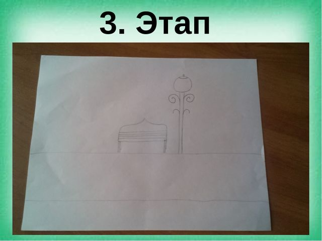 3. Этап