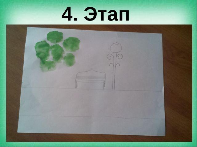 4. Этап
