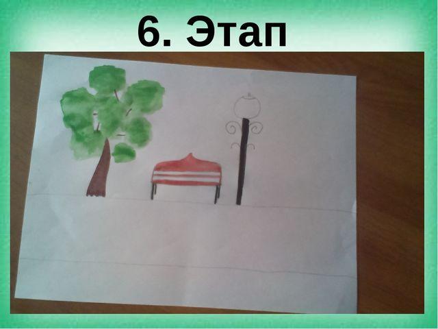 6. Этап