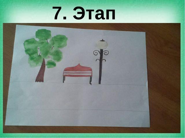 7. Этап