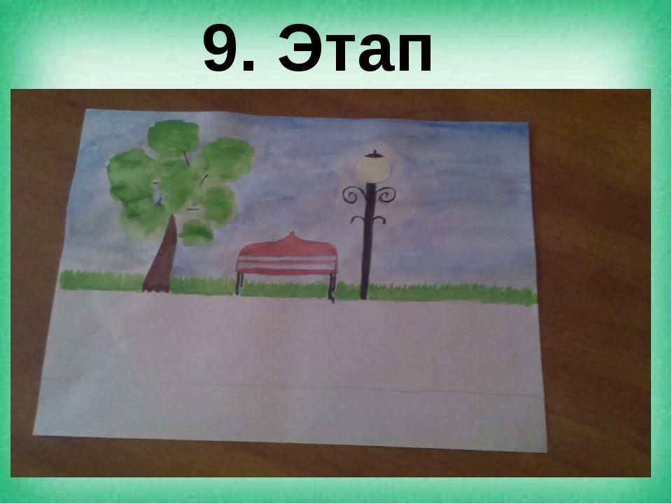 9. Этап