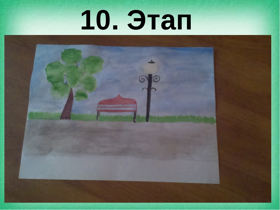 10. Этап