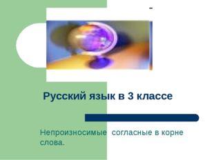 Русский язык в 3 классе Непроизносимые согласные в корне слова.
