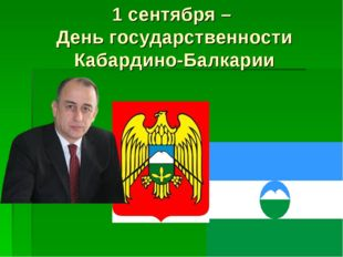 1 сентября – День государственности Кабардино-Балкарии