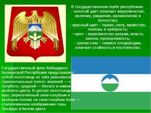 В государственном гербе республики: - золотой цвет означает верховенство, вел