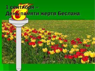 1 сентября – День памяти жертв Беслана