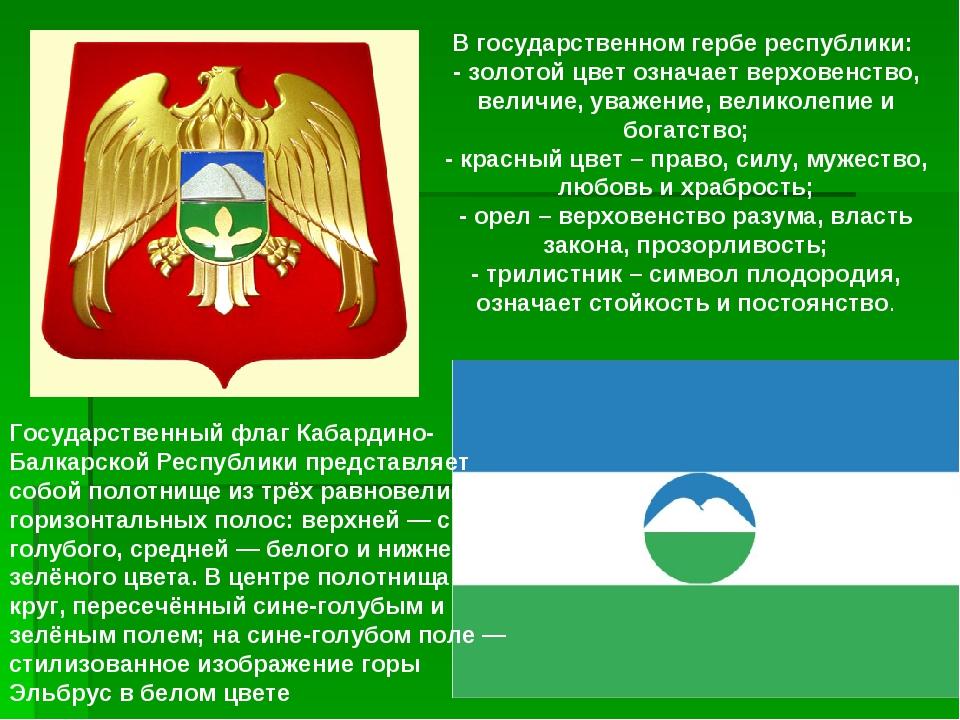 В государственном гербе республики: - золотой цвет означает верховенство, вел...