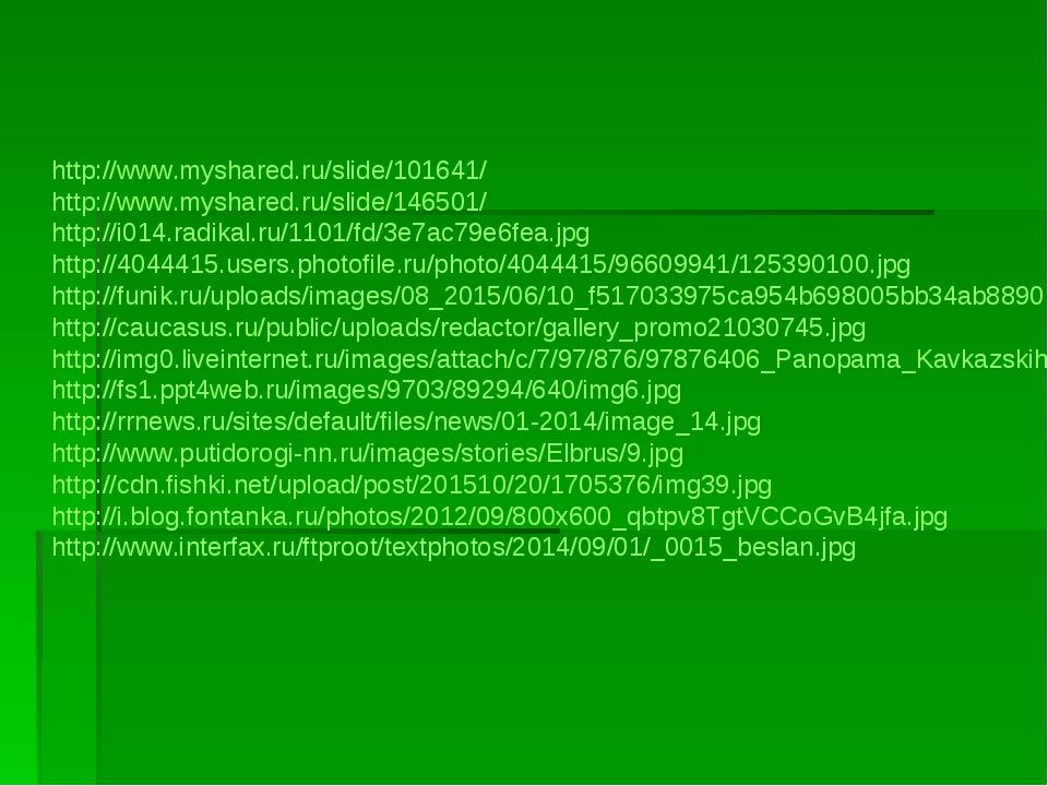 http://www.myshared.ru/slide/101641/ http://www.myshared.ru/slide/146501/ htt...