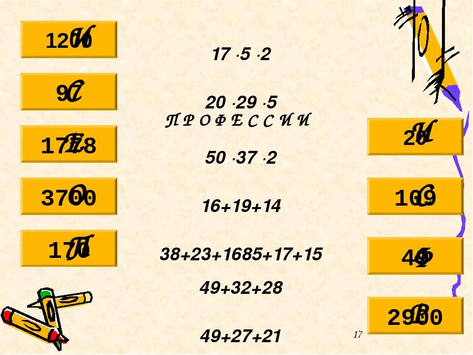 17 ·5 ·2  20 ·29 ·5   50 ·37 ·2  16+19+14  38+23+1685+17+15  49+32+28...