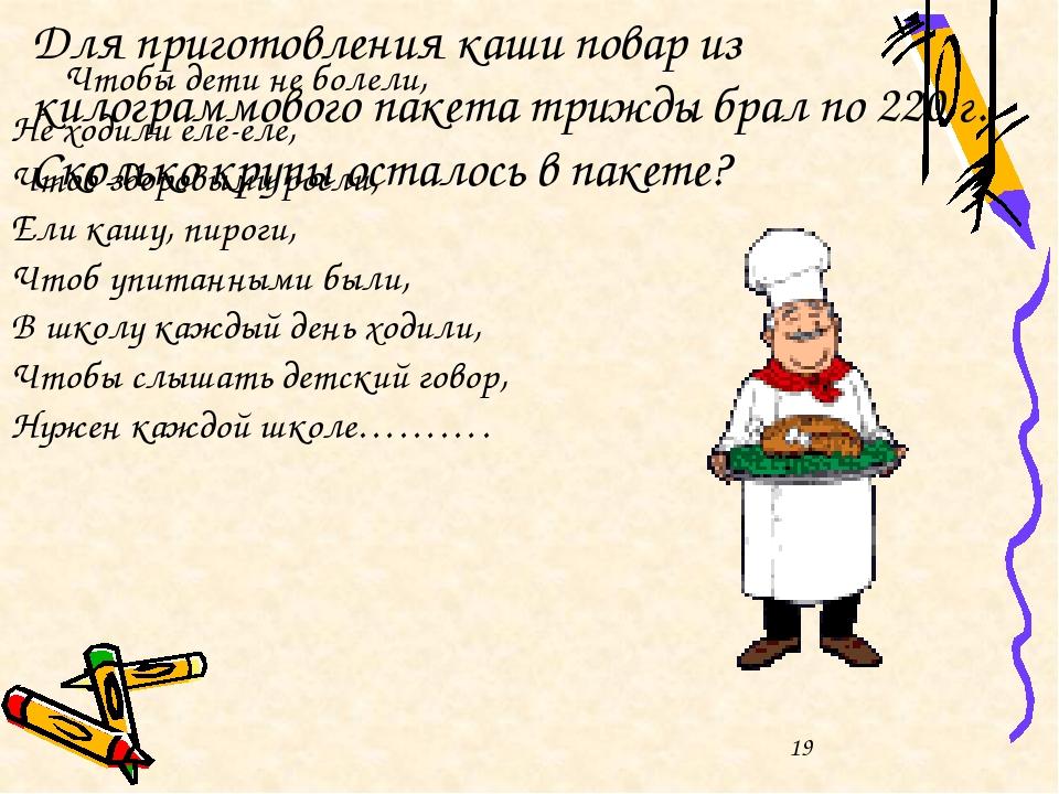 Чтобы дети не болели, Не ходили еле-еле, Чтоб здоровыми росли, Ели кашу, пиро...