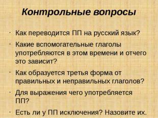 Контрольные вопросы Как переводится ПП на русский язык? Какие вспомогательные
