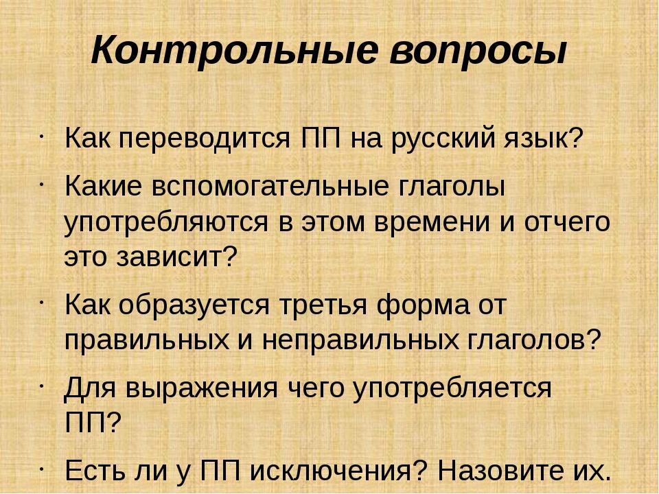 Контрольные вопросы Как переводится ПП на русский язык? Какие вспомогательные...
