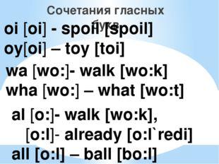 Сочетания гласных букв wa [wo:]- walk [wo:k] wha [wo:] – what [wo:t] oi [oi]