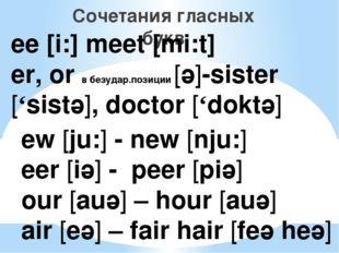 Сочетания гласных букв ee [i:] meet [mi:t] er, or в безудар.позиции [ә]-siste