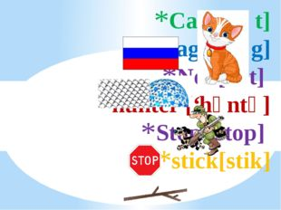 Cat [kӕt] Flag [flӕg] Net [net] hunter ['hᴧntә] Stop [stop] stick[stik]