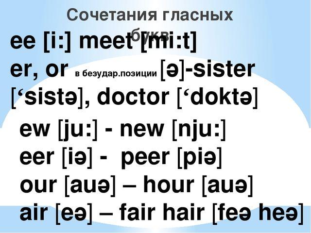 Сочетания гласных букв ee [i:] meet [mi:t] er, or в безудар.позиции [ә]-siste...