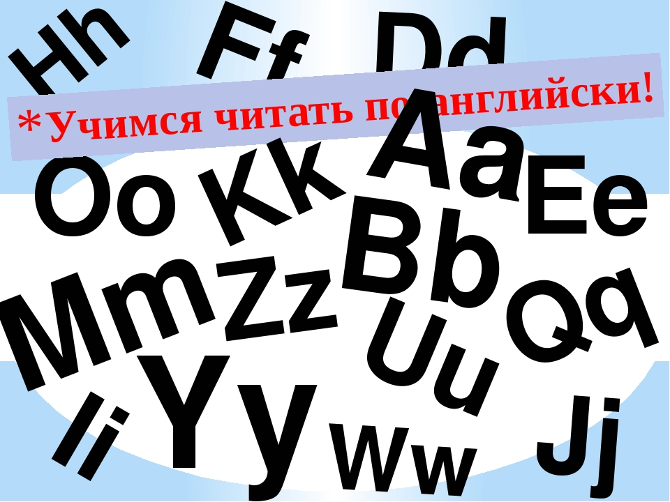 Dd Ff Hh Oo Учимся читать по-английски! Ii Ee Uu Yy Zz Bb Qq Mm Ww Jj Kk Aa