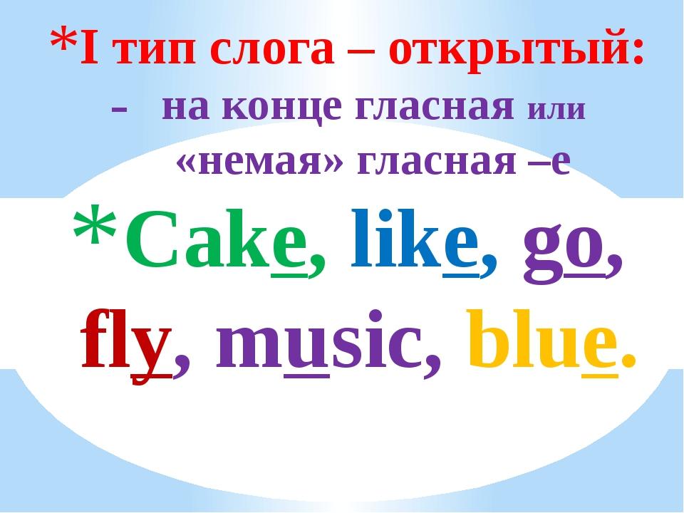 I тип слога – открытый: на конце гласная или «немая» гласная –е Cake, like, g...