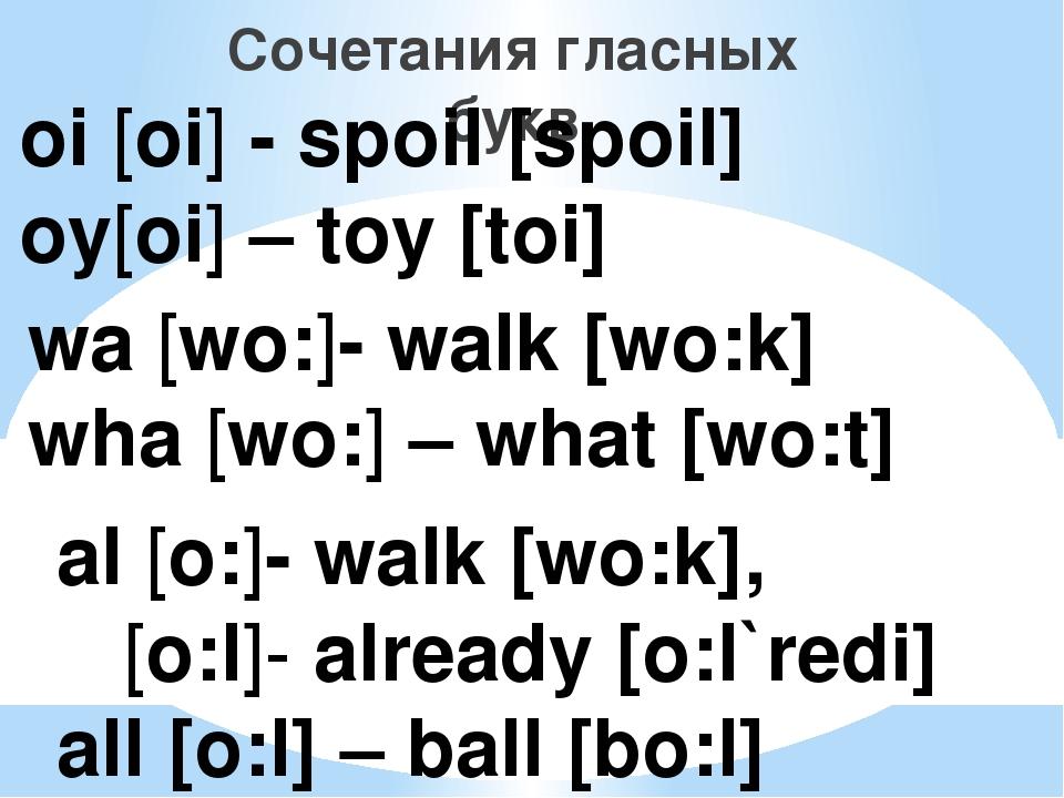 Сочетания гласных букв wa [wo:]- walk [wo:k] wha [wo:] – what [wo:t] oi [oi]...