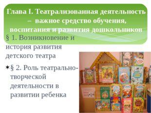 § 1. Возникновение и история развития детского театра § 2. Роль театрально-тв