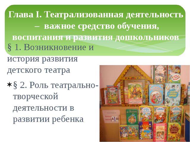 § 1. Возникновение и история развития детского театра § 2. Роль театрально-тв...