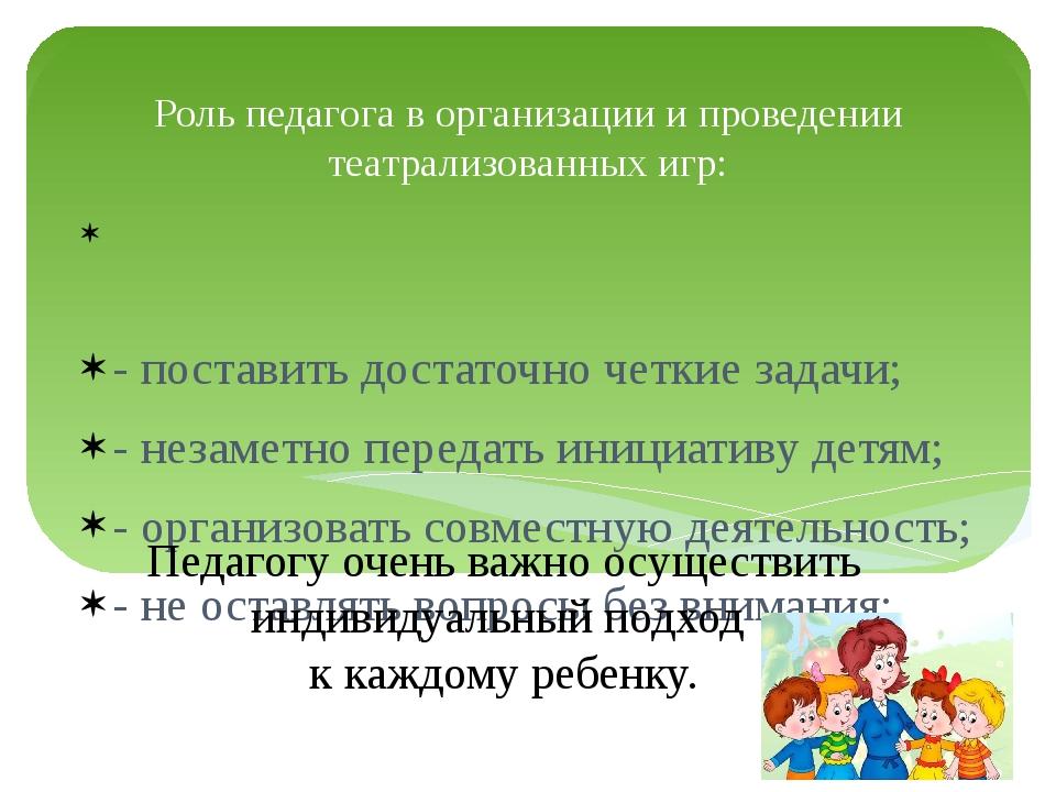Роль педагога в организации и проведении театрализованных игр: - поставить до...