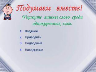 1. Водяной 2. Приводить 3. Подводный 4. Наводнение