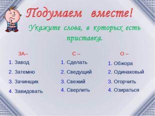 ЗА– 1. Завод 2. Затемно 3. Зачинщик 4. Завидовать С – 1. Сделать 2. Сведущий