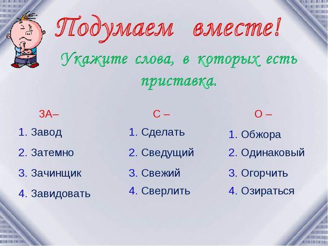 ЗА– 1. Завод 2. Затемно 3. Зачинщик 4. Завидовать С – 1. Сделать 2. Сведущий...