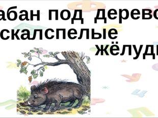 Кабан под деревом искал спелые жёлуди.