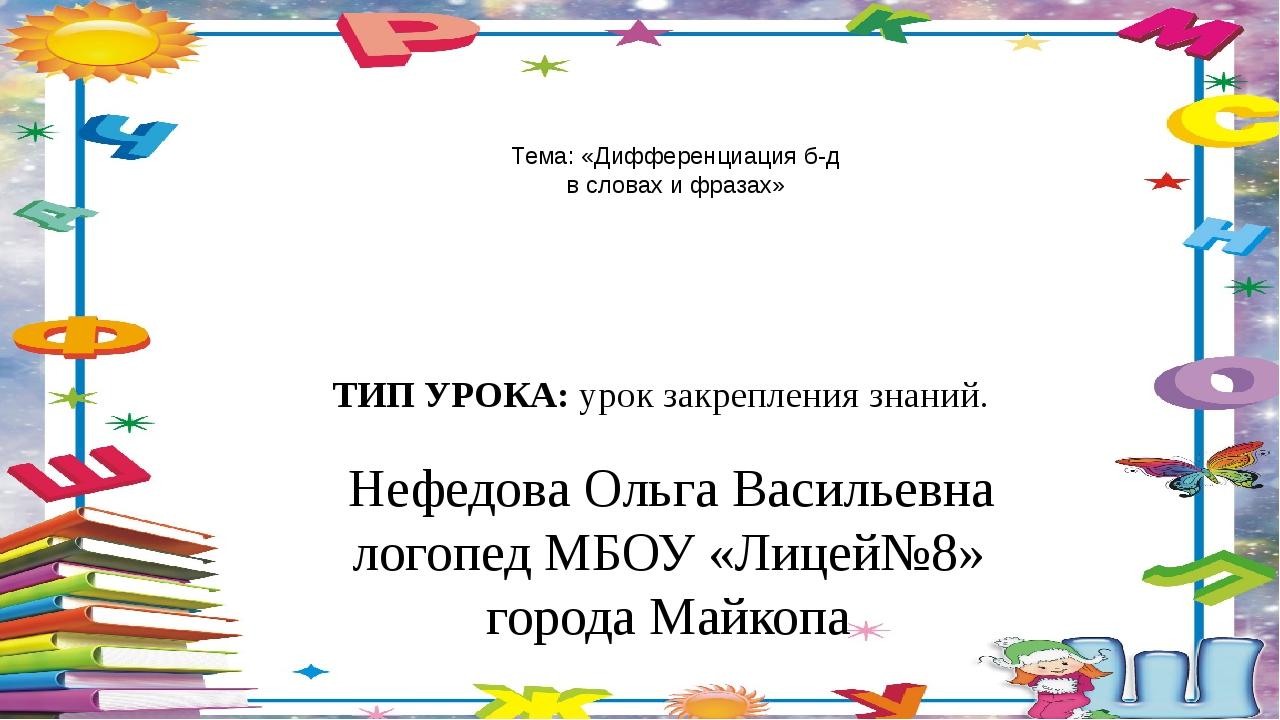 Тема: «Дифференциация б-д в словах и фразах»  Нефедова Ольга Васильевна лог...