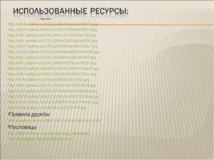 Картинки: http://s018.radikal.ru/i515/1208/e8/bc0e4e44647f.jpg http://s017.ra