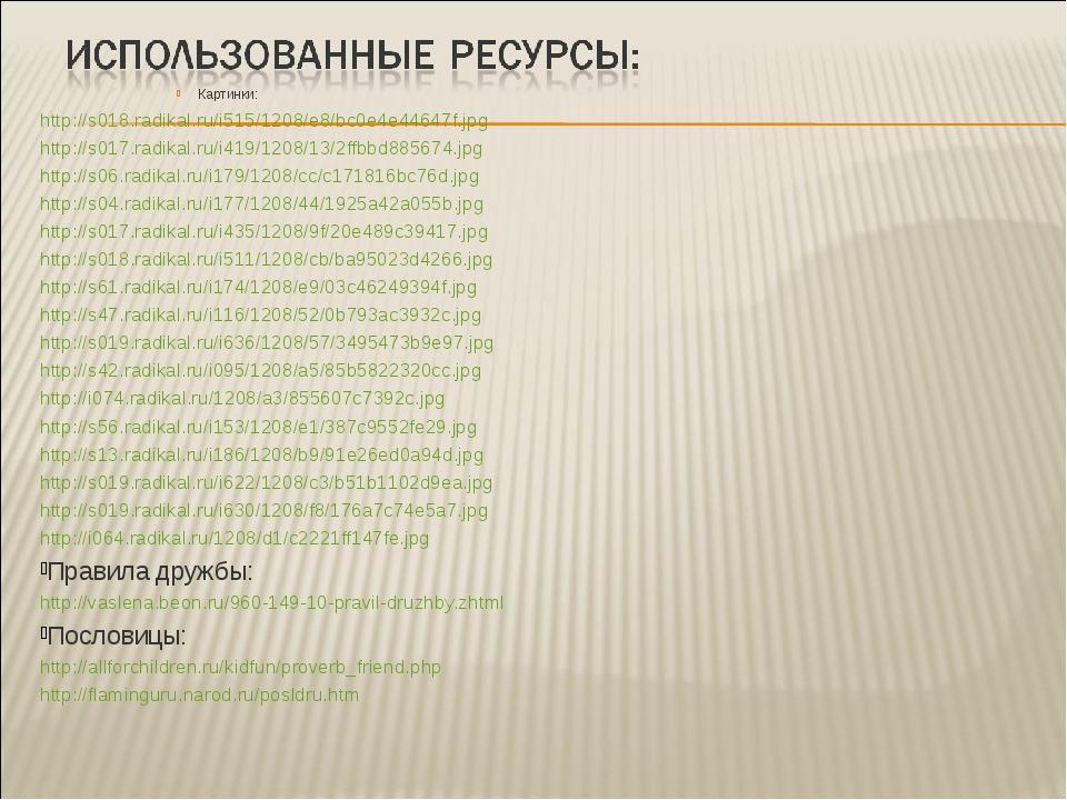 Картинки: http://s018.radikal.ru/i515/1208/e8/bc0e4e44647f.jpg http://s017.ra...