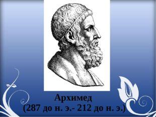 Архимед (287 до н. э.- 212 до н. э.)