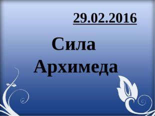 29.02.2016 Сила Архимеда