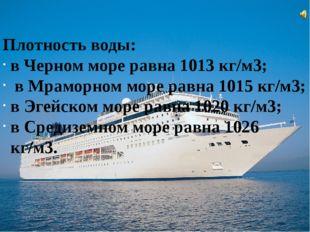 Плотность воды: в Черном море равна 1013 кг/м3; в Мраморном море равна 1015 к