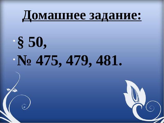 Домашнее задание: § 50, № 475, 479, 481.