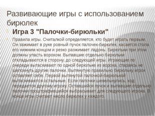 """Развивающие игры с использованием бирюлек Игра 3 """"Палочки-бирюльки"""" Правила и"""