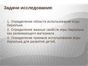 Задачи исследования: 1. Определение области использования игры бирюльки. 2. О