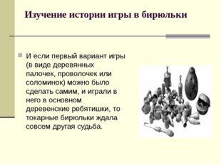 Изучение истории игры в бирюльки И если первый вариант игры (в виде деревянны