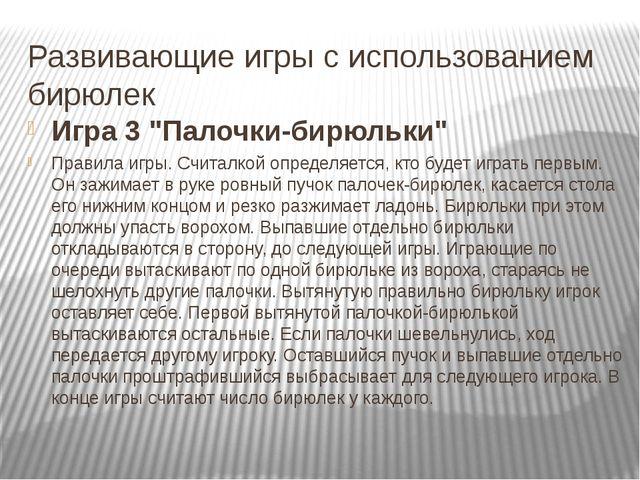 """Развивающие игры с использованием бирюлек Игра 3 """"Палочки-бирюльки"""" Правила и..."""