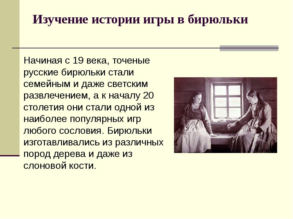 Изучение истории игры в бирюльки Начиная с 19 века, точеные русские бирюльки...